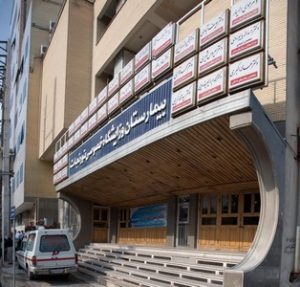 بیمارستان نورنجات تبریز