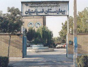 بیمارستان ضیائیان تهران