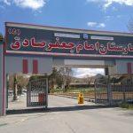 بیمارستان امام جعفر صادق (ع) الیگودرز