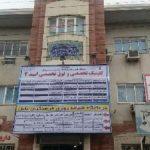 درمانگاه تخصصی و فوق تخصصی امید دانشگاه بابل