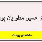 دکتر حسین مطوریان پور