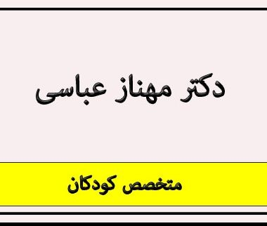 دکتر مهناز عباسی