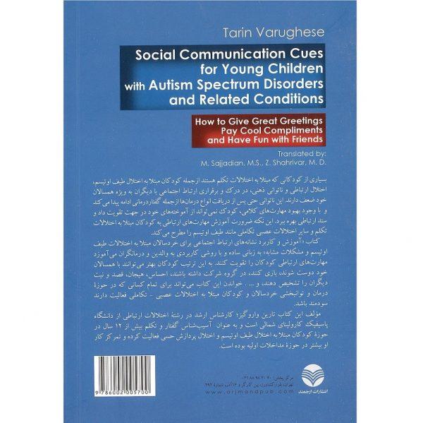 آموزش و کاربرد نشانه های ارتباط اجتماعی برای خردسالان مبتلا به اختلالات طیف اتیسم و مشکلات مشابه 2