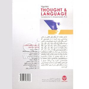 اندیشه و زبان 2