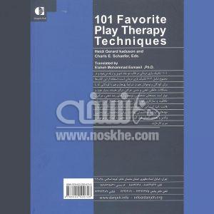 101 تکنیک بازی درمانی 2