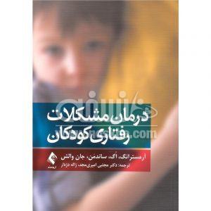 درمان مشکلات رفتاری کودکان