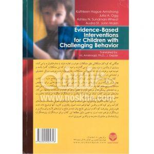 درمان مشکلات رفتاری کودکان 2