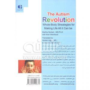 انقلاب اتیسم - راهبردهای کل بدن برای نیل به زنگی بهتر 2