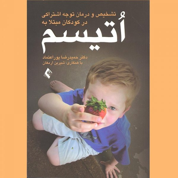 تشخیص و درمان توجه اشتراکی در کودکان مبتلا به اتیسم 1