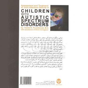 تشخیص و درمان توجه اشتراکی در کودکان مبتلا به اتیسم 2