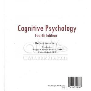 روانشناسی شناختی استرنبرگ 2