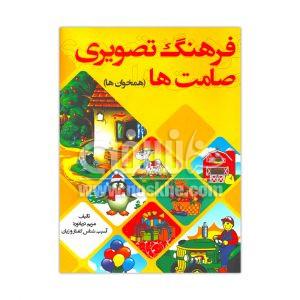 فرهنگ تصویری صامتها (همخوانها) 2