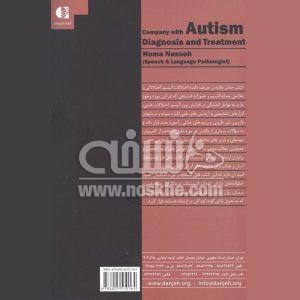 همراه با اتیسم از تشخیص تا درمان 2