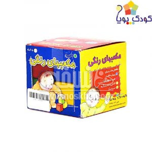 مکعب های رنگی کوچک - 8 تایی