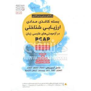 راهنمای اجرا و نمره گذاری بسته کاغذی مدادی ارزیابی شناختی در آزمودنی های زبان فارسی PCAP 1