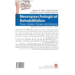 مبانی نظری و راهنمای عملی توانبخشی عصب - روانشناختی