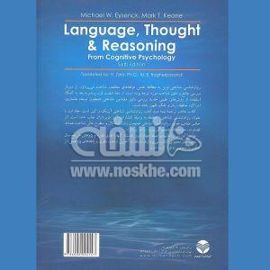 روانشناسی شناختی زبان و تفکر 2