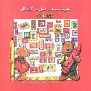 تقویت سرعت عمل در کودکان coding 1