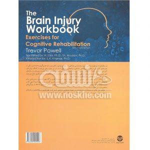 کتاب کار آسیب مغزی - تمریناتی برای توانبخشی شناختی 2