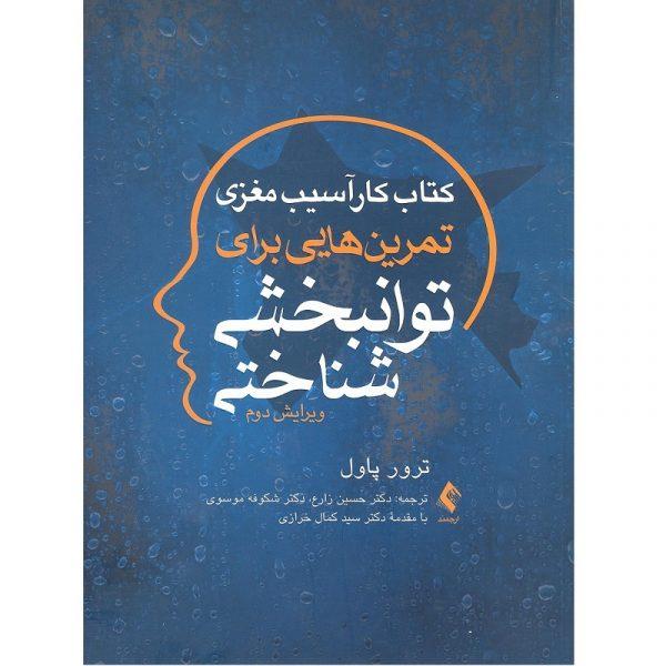 کتاب کار آسیب مغزی - تمریناتی برای توانبخشی شناختی