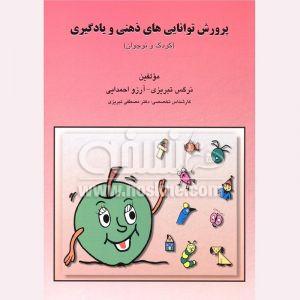 پرورش توانایی های ذهنی و یادگیری ( کودک و نوجوان ) 1