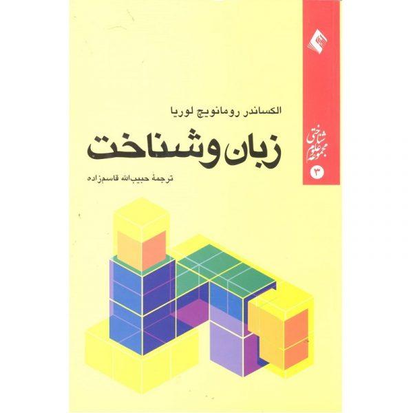 زبان و شناخت 1