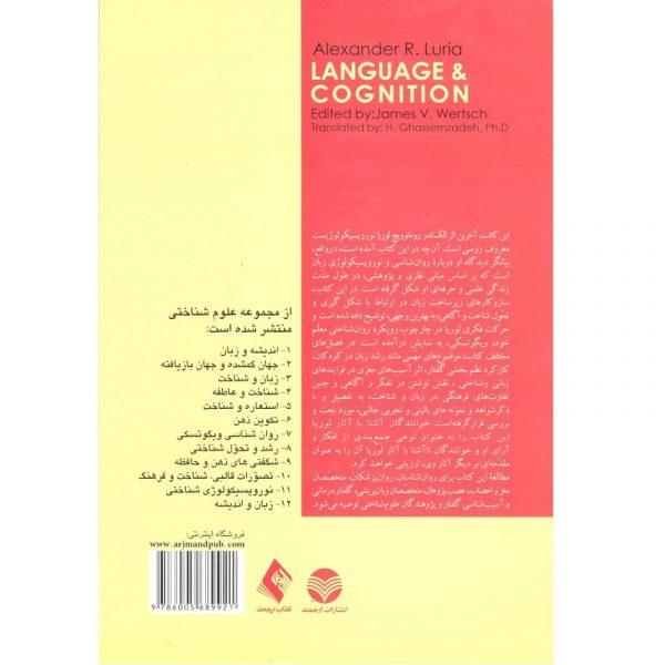 زبان و شناخت 2