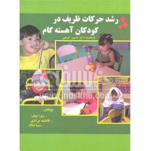 رشد حرکات ظریف در کودکان آهسته گام 1