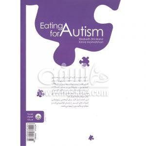 تغذیه در کودکان دارای اتیسم 2