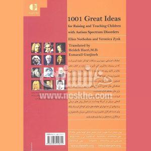 1001 ایده فوق العاده برای تعلیم و تربیت کودکان با اختلالات طیف اتیسم 2