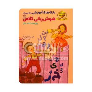 بازی های آموزشی برای پرورش هوش زبانی کلامی ( 7 - 12سال )