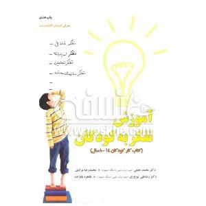 آموزش تفکر به کودکان - تمرینات عملی برای کودکان 14-8 سال 1