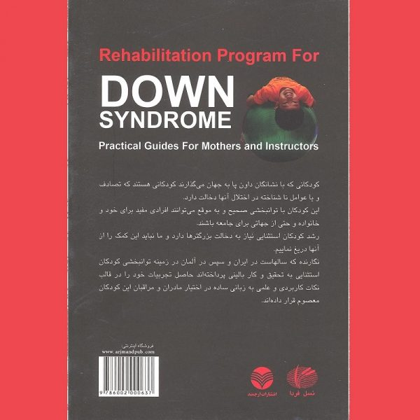 توانبخشی کودکان مبتلا به سندرم داون: راهنمای کاربردی برای مربیان و مادران 2