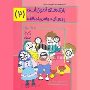 بازی های آموزشی برای پرورش حواس پنجگانه (۲)