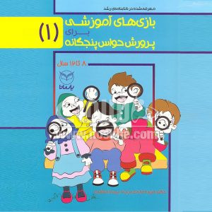 بازیهای آموزشی برای پرورش حواس پنجگانه: 8 تا 12 سال (جلد 1) 1