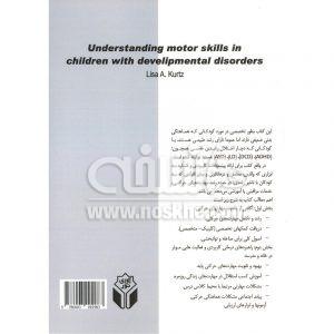شناخت و توانبخشی مشکلات حرکتی کودکان با اختلالهای رشدی: دستورالعملی برای بهبود هماهنگی حرکتی 2