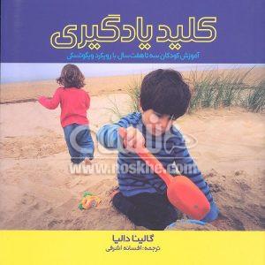 کلید یادگیری، آموزش کودکان سه تا هفت سال با رویکرد ویگوتسکی 1