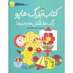 کتاب بزرگ هاپو - رنگ ها شکل ها و عددها