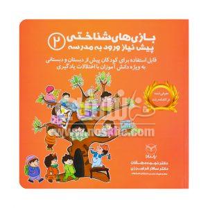 بازی های شناختی (2) پیش نیاز ورود به مدرسه