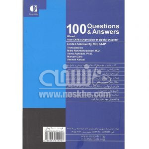 ۱۰۰ پرسش و پاسخ درباره اختلال افسردگی یا دوقطبی کودکان 2