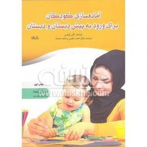 آماده سازی کودکان برای ورود به پیش دبستانی و دبستان