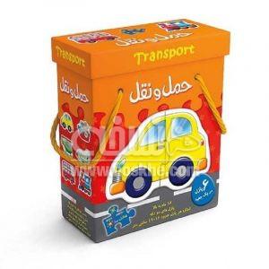 پازل جعبه ای حمل و نقل
