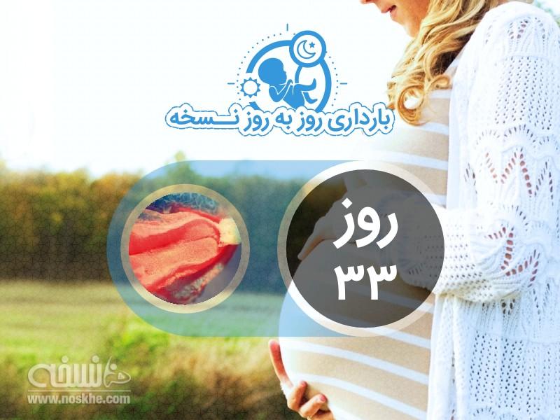 روز سی و سوم بارداری
