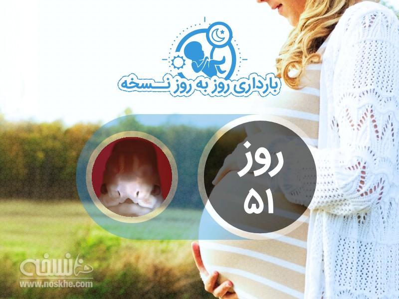 روز پنجاه و یکم بارداری