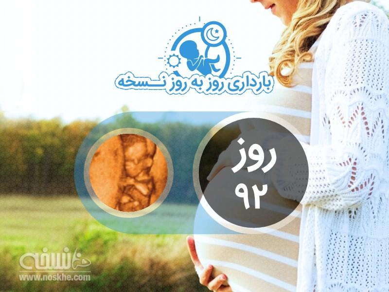 روز نود و دوم بارداری