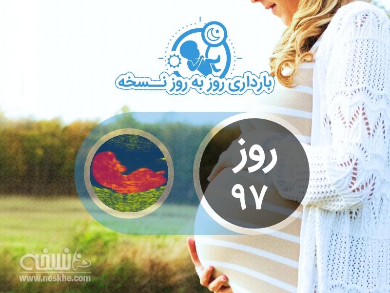 روز نود و هفتم بارداری