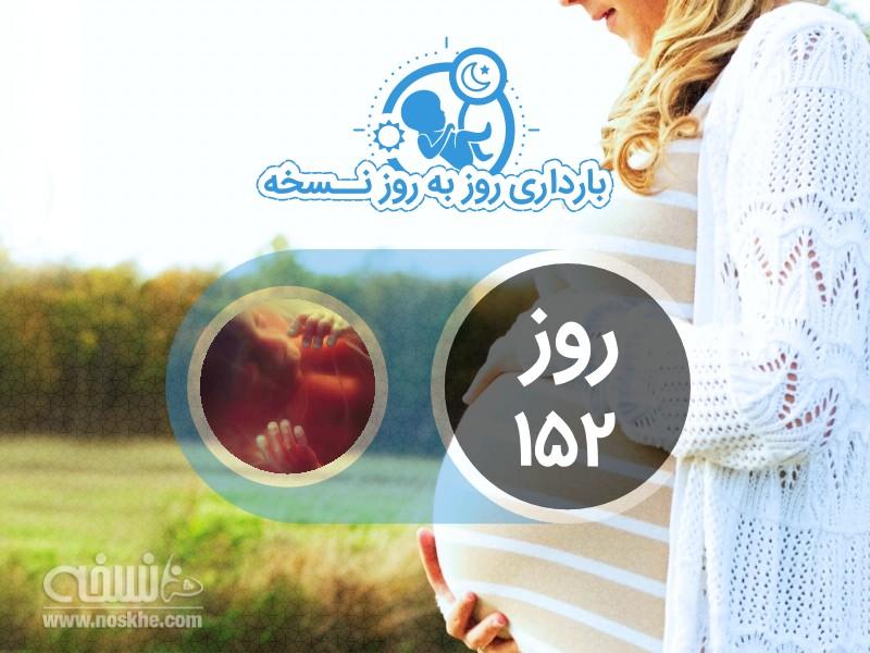 روز صد و پنجاه و دوم بارداری