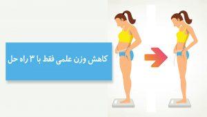 کاهش وزن با 3 روش ساده - در یک هفته 5 کیلو وزن کم کنید